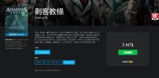 台灣電玩史上最大錯標價出包?刺客教條合集只要3塊錢!?