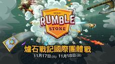RumbleStone 爐石國際團體戰,投票支持我國玩家!