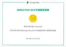 荒野行動入圍【Google Play 2018 年度最受歡迎遊戲】