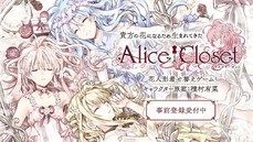 DMM GAMES新作《Alice Closet》預計2019年春季推出