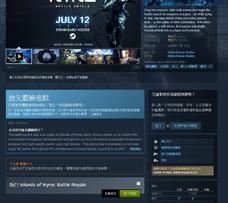 Steam《奈恩群島:大逃殺》前陣子很夯 現在改免費制了