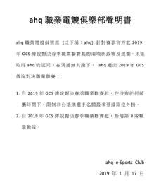 ahq 職業電競俱樂部聲明書