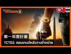 《全境封鎖 2》上市前懶人包:首日更新檔、全平台解禁時間