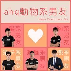 【ahq x 英雄聯盟】 祝大家白色情人節快樂