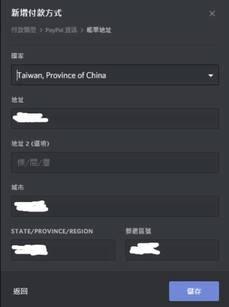 大家對discord改國名有什麼看法阿