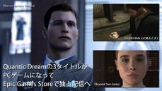 底特律:變人 | 超能殺機:兩個靈魂 | 暴雨殺機 將登陸PC由Epic Games 獨佔