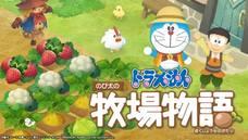 《哆啦A夢 牧場物語》確定6月13日發售,年內推出繁體中文版
