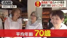【桐哥精選】最特別的女僕咖啡廳!人氣竟意外的高!?