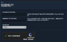 大陸網友被GOOGLE驗證高牆擋了 ..不能在Steam創新帳號