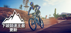 《Descenders》3D真實越野腳踏車
