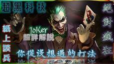迷路心得【小丑JoKer】【超詳解說】【超黑科技】【另類的輔助打法】