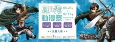 【桐哥精選】「翻轉動漫祭」開展! 《進擊的巨人》、《工作細胞》等熱門動漫展區皆可免費入場
