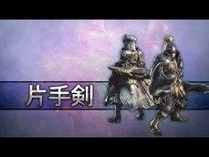 《魔物獵人 世界:ICEBORNE》片手劍、雙劍、大劍、太刀和「飛翔爪」的招式演示
