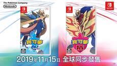 Switch《寶可夢 劍/盾》宣佈將於11月15日全球發售!