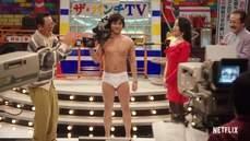 【桐哥精選】Netflix 新劇《AV帝王》山田孝之一條內褲出演AV傳奇人物 !
