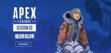 《Apex Legends》第二季預告 新英雄和巨型怪獸登場