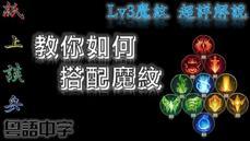 迷路心得【魔紋Lv3】【超詳解說】+【英雄推薦】【教你組合魔紋】【贏在起跑線】