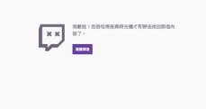 圖奇BAN掉一堆香港社會運動抗爭直播台