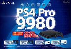 台灣索尼佛心價  PS4 Pro主機9980元起  限時搶購