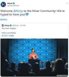 Ninja離開Twitch 跳槽微軟旗下平台Mixer
