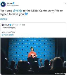 實況主Ninja跳槽Mixer 價碼曝光