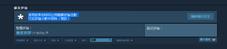 """大陸遊戲《異常》Steam上舉辦""""評測抽獎""""  被警告:違反分銷協議"""
