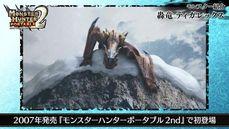 《魔物獵人》歷代轟龍演化視頻