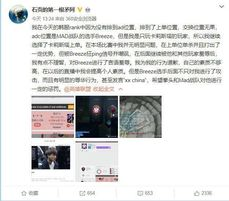 MAD Breeze微風 韓服使用JT FOFO ID嗆中國人惹爭議 懶人包
