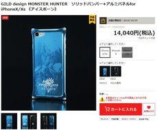 Capcom推出《魔物獵人》「15週年」、「冰原」蘋果手機殼