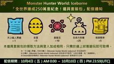 賀《魔物獵人世界 Iceborne》全球銷量250萬套 送道具套裝包!!