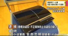 日本男子為賺錢,破解PS3出售被捕,還囤了40台