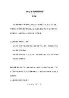 AHQ 官方發表聲明 : 對於CC不實抹黑