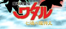 《魔神英雄傳 七魂の龍神丸》明年春季開播!!