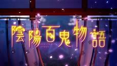 手遊《陰陽師》要改編為電視動畫《陰陽百鬼物語》