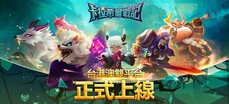 魔幻RPG《卡拉希爾戰記》雙平台正式上線!搶先公開特色玩法與開服獎勵