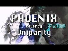 網友唱vs官方唱  Phoenix -英雄聯盟世界賽主題曲