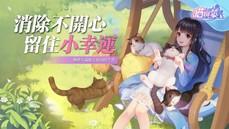 貓咪主題裝扮消除《喵與築》今日改版,新增寵物醫院及可愛場景