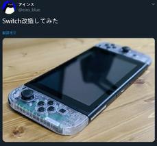日網友自行改裝 Switch配色
