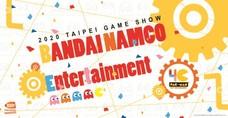 萬代南夢宮將參展2020台北國際電玩展