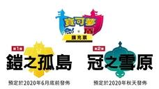 《寶可夢 劍/盾》新增內容「鎧之孤島」、「冠之雪原」擴充票已經開賣!!!