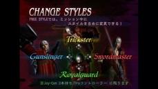冷飯越炒越香,《惡魔獵人3特別版》加入「FREE STYLE」模式