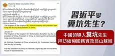 習近平遭臉書翻譯「糞坑先生」! 臉書急道歉滅火 :「技術錯誤」