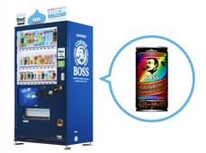 ⟪勇者鬥惡龍WALK⟫ 合作將為您帶來全國范圍內的三得利自動販賣機!