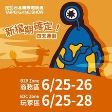 台北國際電玩展改辦在端午連假的時間