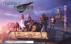 FF7重製版Fami通雜誌情報圖