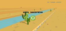 3D版網頁小恐龍遊戲,很好打發時間