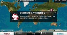 中國《瘟疫公司》 PC 版也被下架了