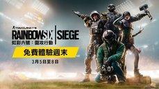 《虹彩六號:圍攻行動》完整版限時免費遊玩!