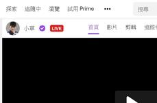 紫勾勾回歸 小草Yue重新獲得Twitch合作夥伴!!!