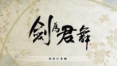 英特衛於台港澳等地代理發行之高畫質 PC 版《劍為君舞》 3/26 搶先發售數位版